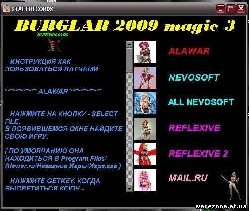 Новая ломалка 2009 года для всех игр от Alawar, Nevosoft и др скачать.